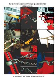 Захваты струбцины для рихтовки,  цепи,  крюки,  гидравлика,  полный спектр