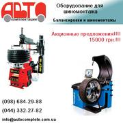 Продам шиномонтажное оборудование