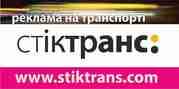 РА СТИКТРАНС – профильное агентство  транспортной рекламы хмельницкий