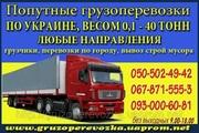 Попутные грузоперевозки хмельницкий - черкассы - хмельницкий,  украина
