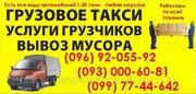вантажне таксі ХМЕЛЬНИЦЬКИЙ вантажне таксі в ХМЕЛЬНИЦЬКОМУ