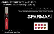 Косметика Farmasi