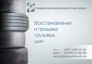 Наварка грузовых шин (холодная,  горячая)