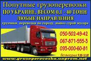 Вантажні перевезення комбайна Хмельницький. Перевезення трактора