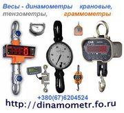 Весы- динамометр крановый,  тензометр,  граммометр: +380(67)6204524: