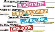 Создание пабликов,  аккаунтов и групп вконтакте и др.социальных сетях