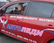 Водіння з інструктором жінкою у Хмельницькому