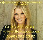 Отримати будівельну ліцензію,  будівельна ліцензія,  ліцензія Україна
