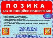 Кредит для не официально работающих 3000-75000грн (паспорт код)