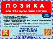 Кредит ЧП с нулевыми отчётами от 1000-45000грн. min документов