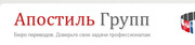 Бюро переводов Апостиль Групп