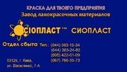 эмаль ХВ+518;  (эмаль) ХВ-518* эмаль ХВ-518* ту 6-10-966-75 c)КО-168 э