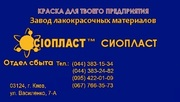 Эмаль ХВ-518* краска ХС518/ 518ХВ эмаль ХВ-518 от изготовителя Сиоплас