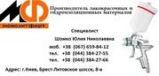 Эмаль КО-84^ термостойкая краска  КО-84 цена^  КО84^ купить+ КО-83