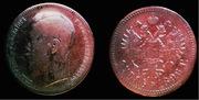Продам монети Царської Росії,  СРСР