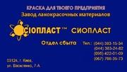 ХВ-518 ХВ-785 ХВ 518^ ЭМАЛЬ ХВ-518 /е-ТУ 6-10-966-75^ ЭМАЛЬ ХВ-518,  КР