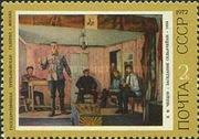 Марка Почта СССР. 1972 год