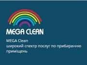 MEGA Clean- широкий спектр послуг по приберанню примiщень.
