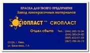 ЭМАЛЬ МЧ-123 ТУ 6-10-979-84 ЭМАЛЬ МЧ123М ЭМАЛЬ 123-МЧ-123МЧ ЭМАЛЬ ХС-5