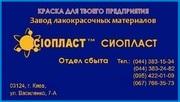 Грунтовка ЭП-057  и грунт-эмаль УРФ-1101++грунтовка ЭП-057 грунт-эмаль