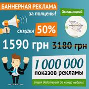 Баннерная реклама в Хмельницком,  скидка – 50% до конца недели!