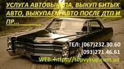 Покупаем авто после дтп по всей Украине