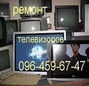 Ремонт телевізорів Хмельницький.