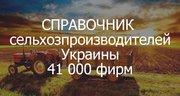 Справочник Сельхозпроизводителей Украины. 41 000 фирм