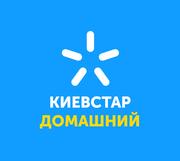 Подключение интернета Киевстар.